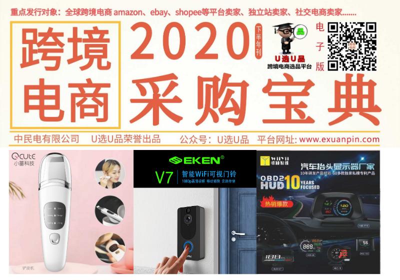 《跨境电商采购宝典2020》下