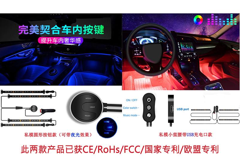 16323# 智能LED汽车氛围灯私模、汽车装饰