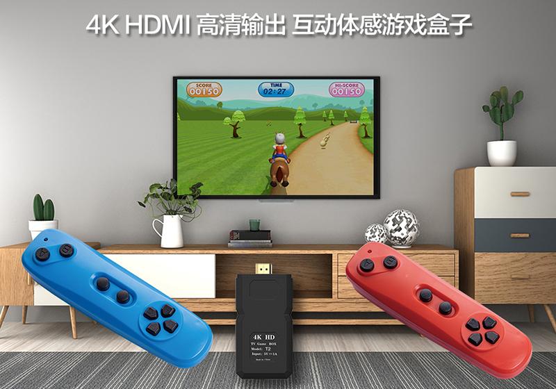 17152# 4K高清HDMI体感游戏盒子